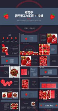 草莓季工作汇报PPT模板