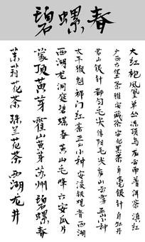茶的名称毛笔书法字体