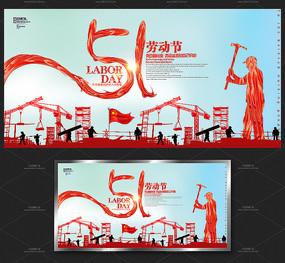 创意51劳动节宣传海报设计