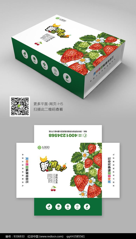 创意高档水果包装盒设计图片