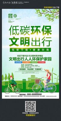 创意绿色低碳环保设计