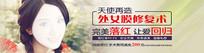 处女膜修复banner广告