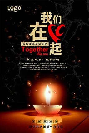 大气地震祈福宣传海报设计