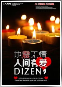 大气黑色地震宣传海报设计