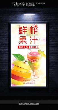 大气精美果汁饮品宣传海报