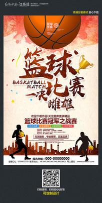 大气篮球比赛创意海报