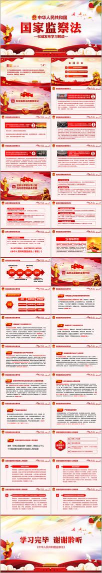 大气学习中华人民共和国监察法PPT