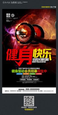 高档红色健身海报宣传画
