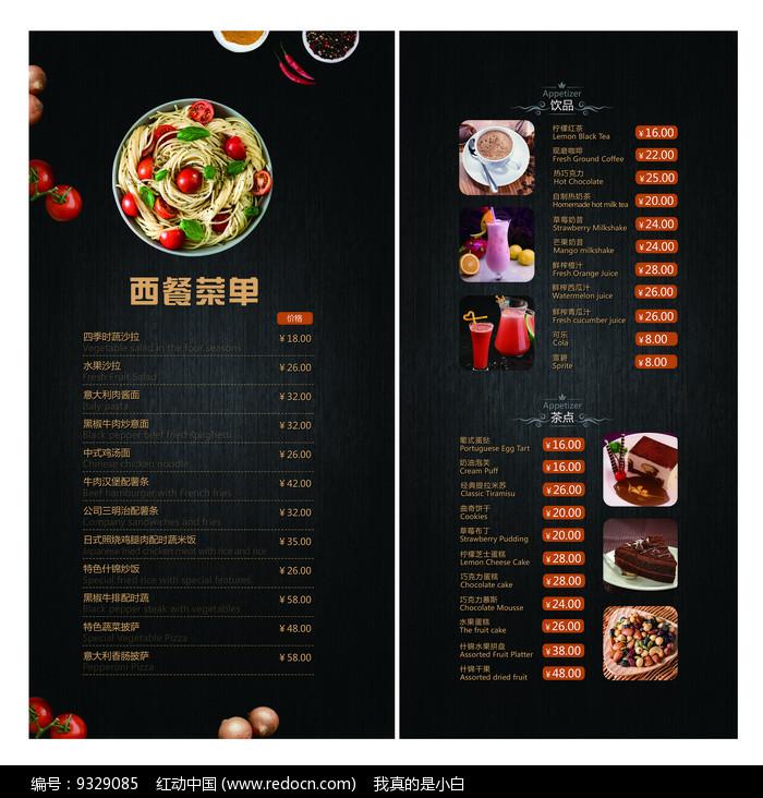 高档西餐菜单图片
