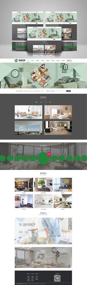 高端室内装饰网页设计