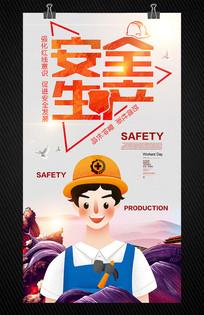 工厂车间安全生产月活动海报