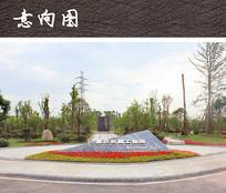 公园入口花坛景观 JPG