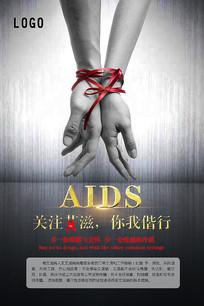 关注艾滋病海报