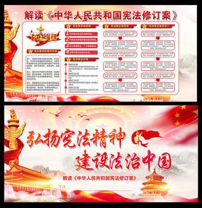 国家宪法日法治宣传日展板