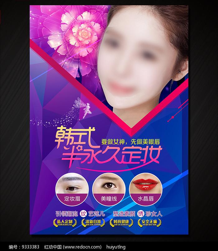 韩式半永久宣传海报图片