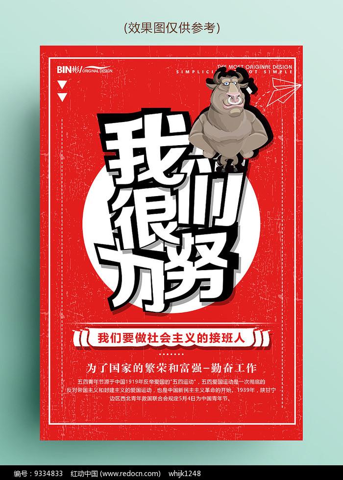 红色活力五四青年节晚会海报图片
