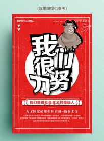红色活力五四青年节晚会海报