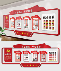 红色十九大党建入党誓词文化墙