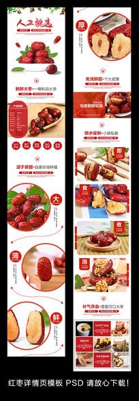 红枣详情页设计 PSD