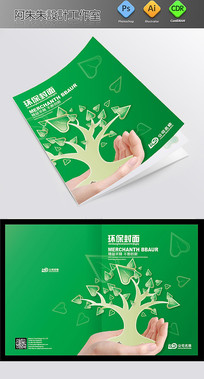 环保画册封面模板