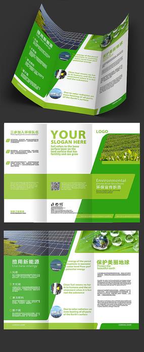 环保宣传绿色三折页