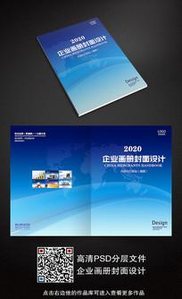 简洁大气蓝色企业画册封面