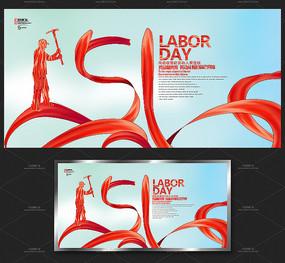 简约创意51劳动节宣传海报