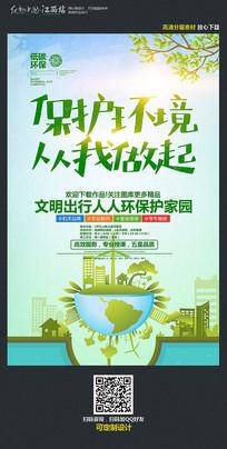 简约创意低碳环保宣传海报