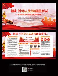 解读中华人民共和国国家监察法展板