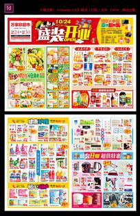 开业超市DM宣传单设计