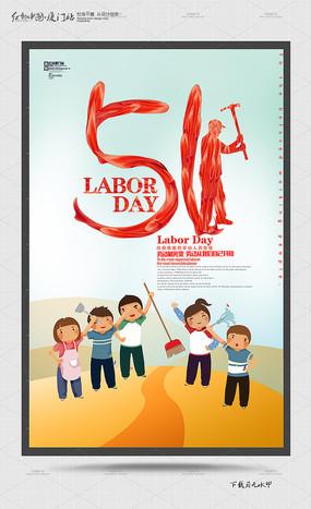 卡通创意51劳动节宣传海报