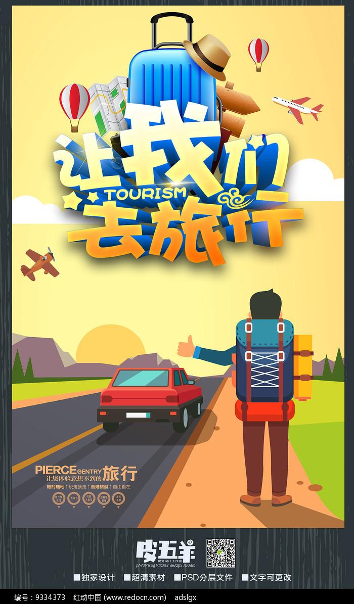 自由游卡通_卡通自由行旅游宣传海报_红动网
