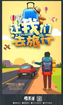 卡通自由行旅游宣传海报