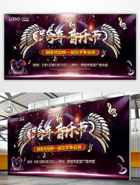 跨年音乐节活动主题背景展板