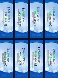 蓝色大气企业文化标语