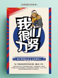 蓝色复古五四青年节海报