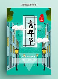 蓝色清新五四青年节文化海报