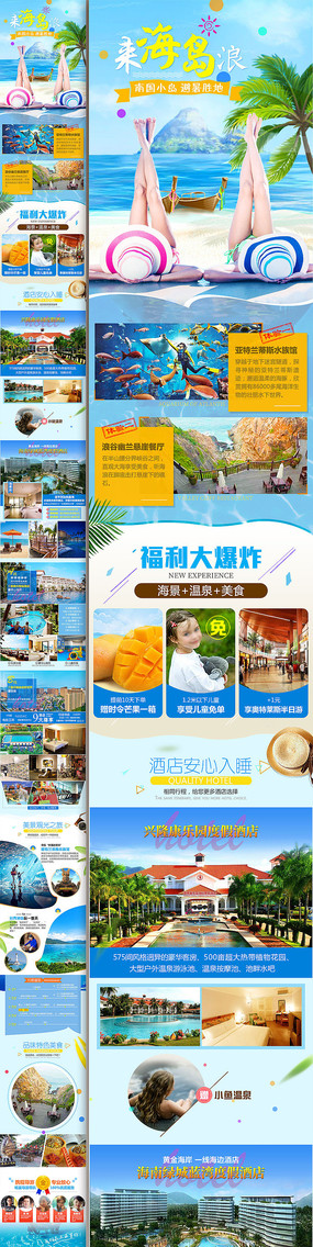 旅游详情页设计