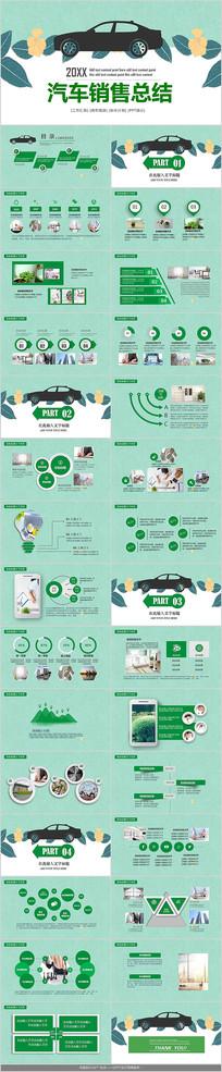 汽车销售总结PPT模板