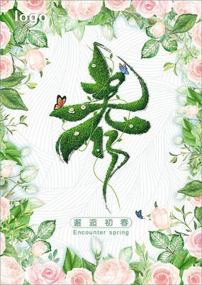 清新浪漫春季海报