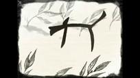 十二生肖水墨动画视频