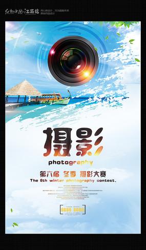 实拍摄影大赛海报