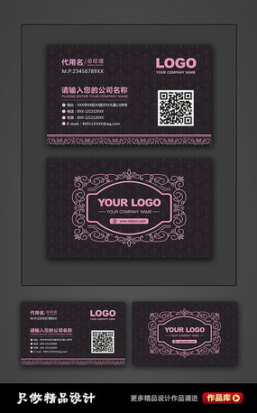 时尚紫色企业名片