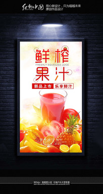 水墨炫彩鲜榨果汁海报素材