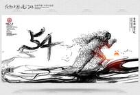 水墨风54青年节海报