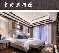 舒适房间整体设计