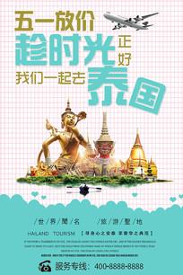 泰国旅游时尚海报