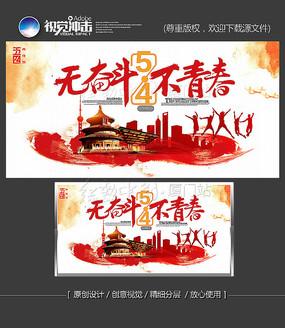 无奋斗不青春五四青年节海报