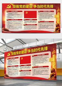 五好党支部党员活动室宣传栏