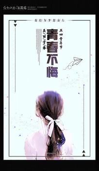 五四青年节青春不悔海报